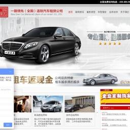 北京租车公司,北京汽车租赁公司-北京一路领先汽车租赁有限公司