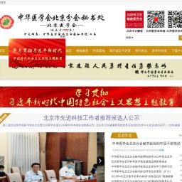 中华医学会北京分会