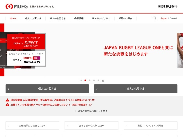 三菱东京日联银行