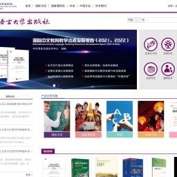 北京语言大学出版社