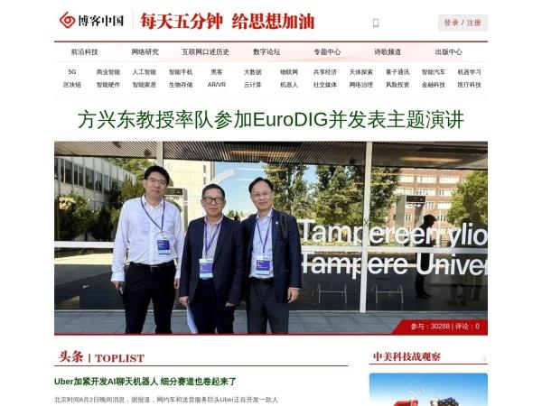 www.blogchina.com的网站截图