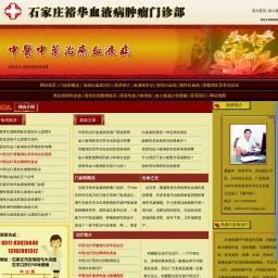 血液病医院-中医药治疗血小板增多症「石家庄血液病肿瘤门诊部」