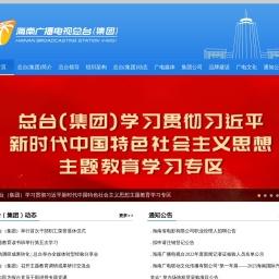 海南广播电视总台官网