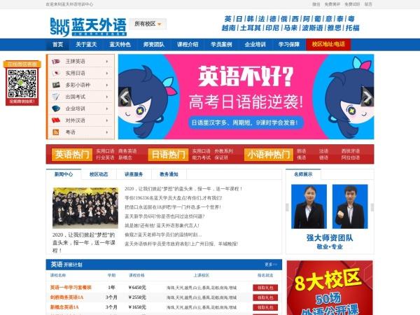 蓝天外语官网