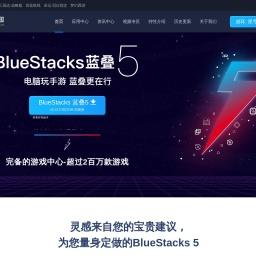 【BlueStacks安卓模拟器】安卓模拟器_Android模拟器_手游模拟器_蓝叠安卓模拟器官网