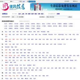 便民信息网 www.bm86.com 生活信息免费发布网站