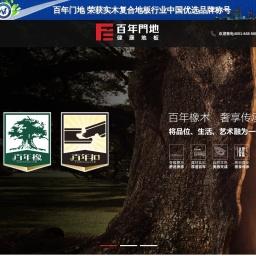 百年门地官方网站-多层实木地板_健康地板-百年门地