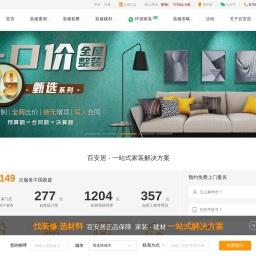 百安居装修网-装修,建材,家居家具团购一体化的家装平台