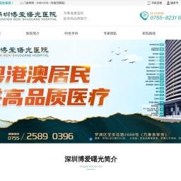 博爱(中国)企业集团