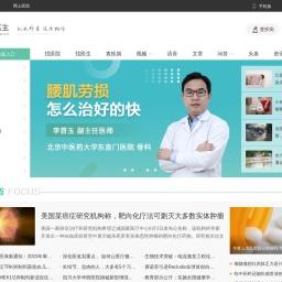 博禾医生官方网站 - 权威的医疗知识科普平台 - 博禾医生
