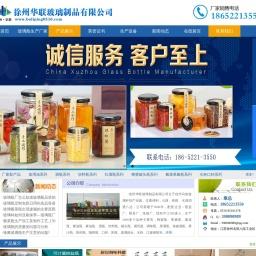 玻璃瓶_玻璃瓶生产厂家_玻璃制品_酒瓶_徐州华联玻璃制品有限公司