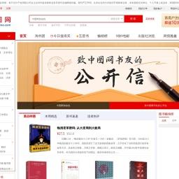 中国图书网(中图网):网上书店,尾货特色书店,5万种特价书低至2折!