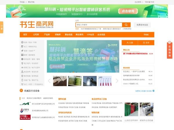 www.booksir.com.cn的网站截图
