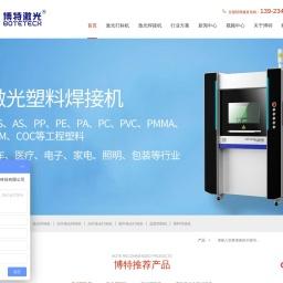 激光焊接机_激光打标机_光纤激光焊接机-深圳博特激光智能制造