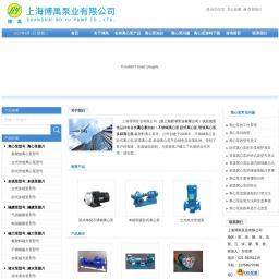 立式离心泵,不锈钢离心泵,卧式离心泵,多级离心泵厂,管道离心泵厂-上海博禹泵业有限公司