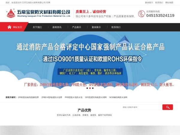 www.bq119.cn的网站截图