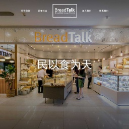 BreadTalk - Bring life to bread