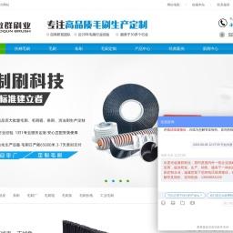 毛刷条刷-清洁毛刷辊定制生产厂家-广州傲群刷业科技有限公司