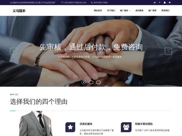 义乌蕴丰企业管理