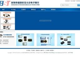 深圳市福田区宝士达电子商行- TXC晶振