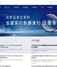 北京证券交易所