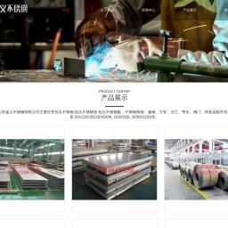 包头不锈钢|包头不锈钢管|包头不锈钢板|包头市诚义不锈钢有限公司
