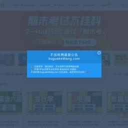 【不挂科网】(buguakeWang.com)