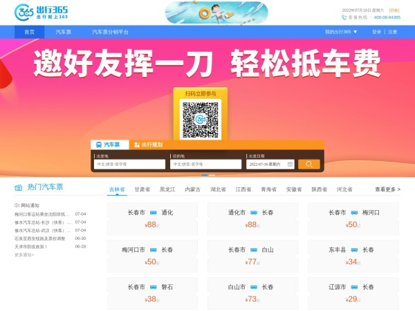 中国公路客票网