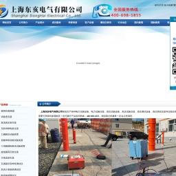 高压测试仪器,高压电力试验设备,电力高压试验仪器-上海东亥电气