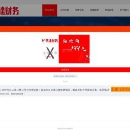 上海浦东注册公司_上海浦东公司注册_浦东代理记账-华途浦东新区注册公司