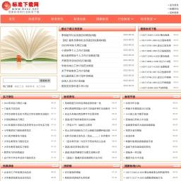 标准下载网-www.bzxz.net-国家标准下载-各类行业标准下载