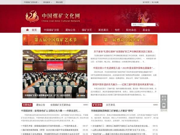 中国煤矿文化网