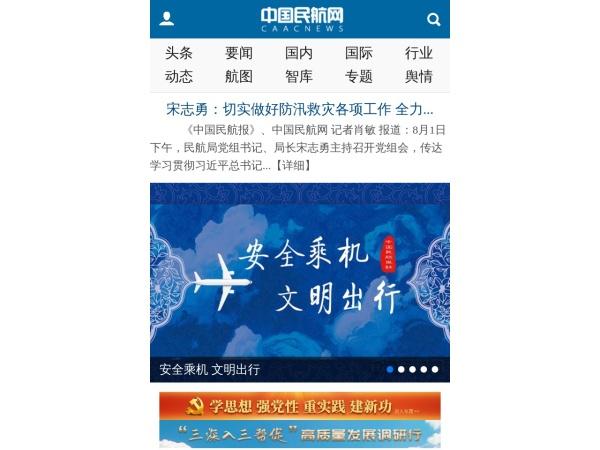 中国民航网