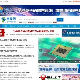 电缆网-全球电线电缆行业门户网站