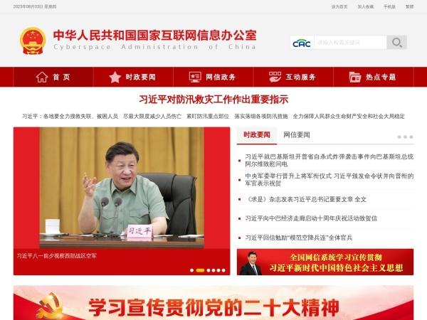 www.cac.gov.cn的网站截图