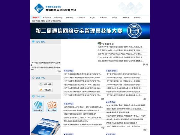 通信网络安全专业委员会