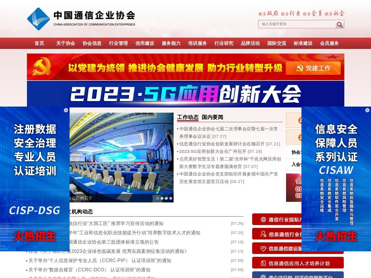 中国通信企业协会