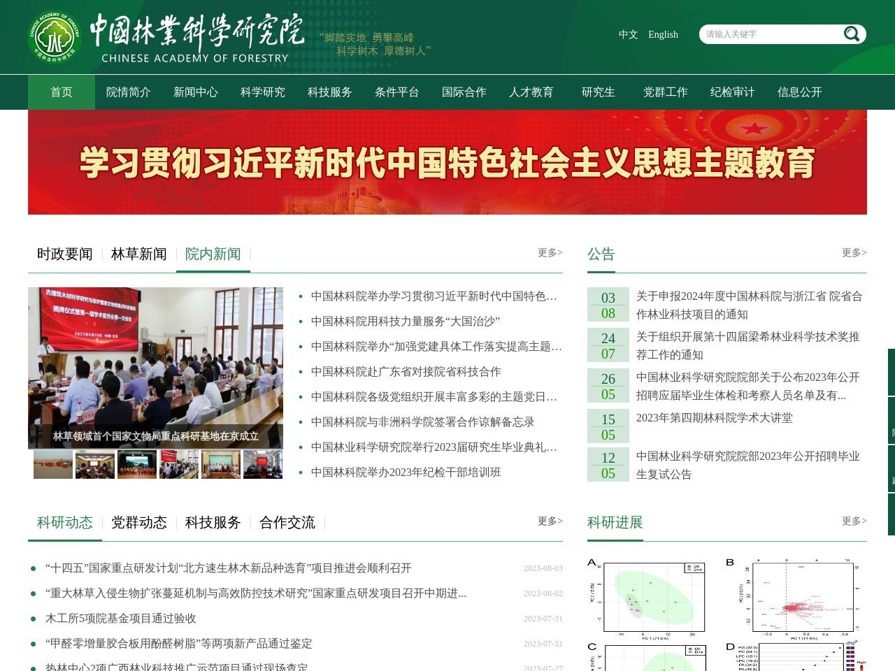 中国林业科学研究院