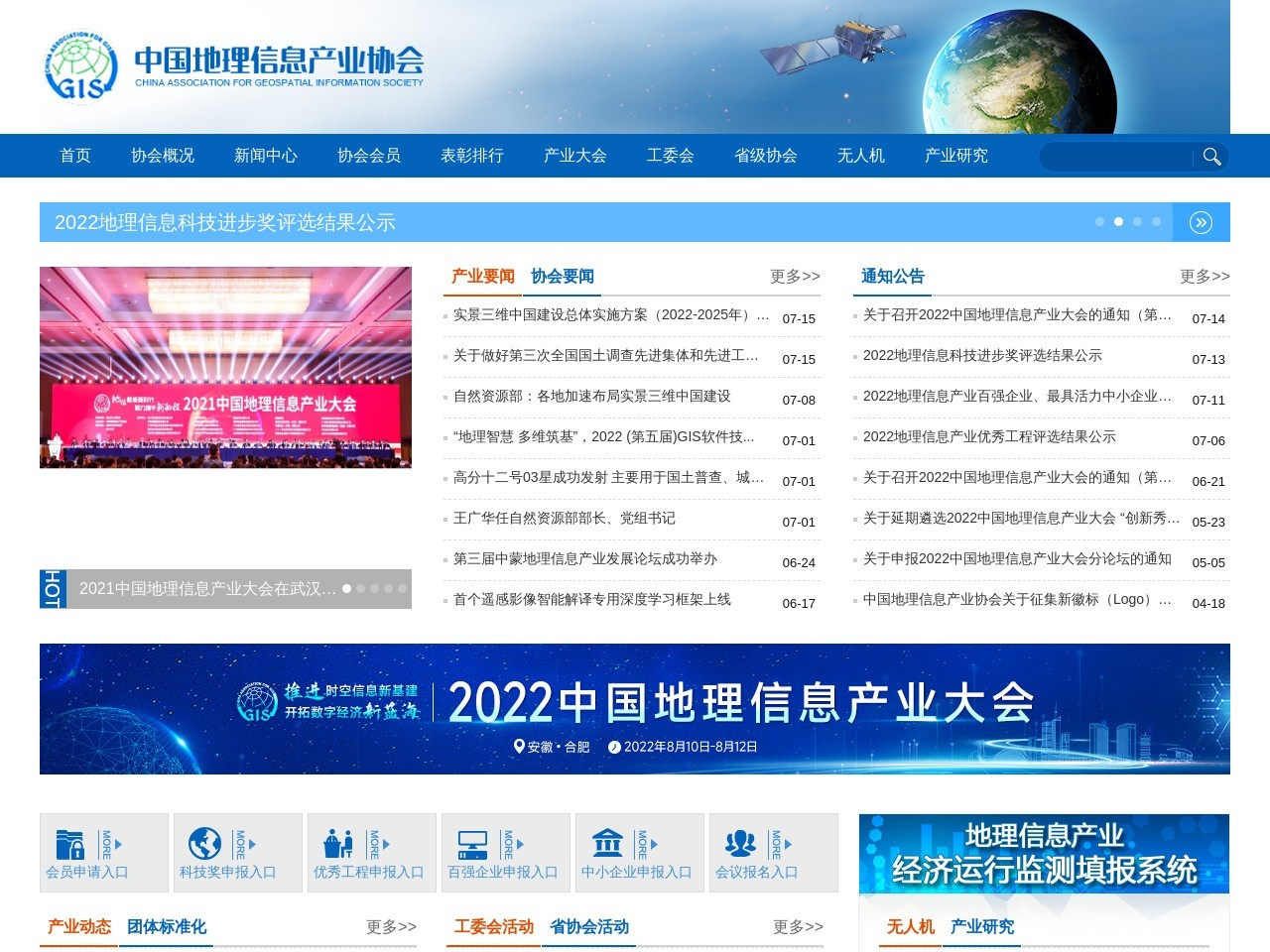中国地理信息产业协会