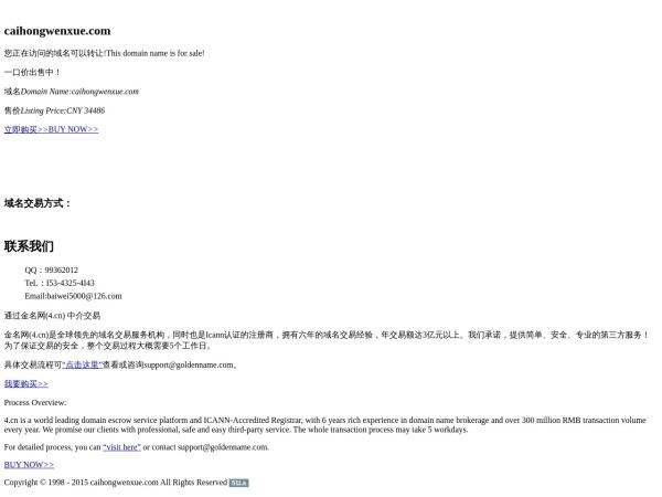 www.caihongwenxue.com的网站截图