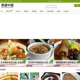 菜谱中国 - 菜谱大全_美食_食谱_饮食健康 - 教你做好吃的家常菜,菜谱网