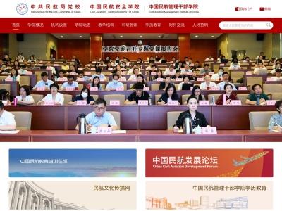 中國民航管理干部學院