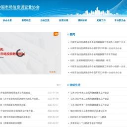 中国市场信息调查业协会 - CAMIR