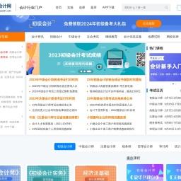 中国会计网 - 首页