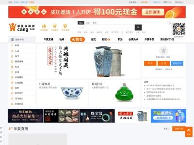 華夏收藏網