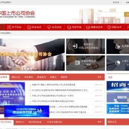 中国上市公司协会