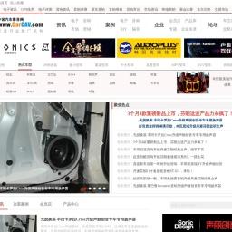 中国汽车影音网|汽车音响改装|汽车影音|音响升级|汽车隔音|CarCAV中国汽车影音行业推广机构