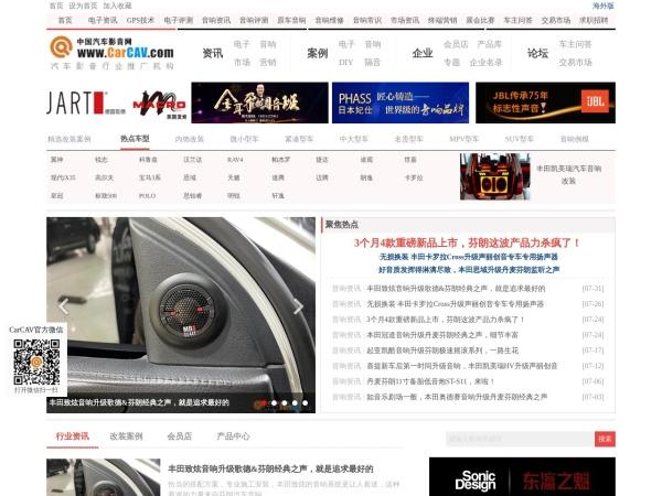 www.carcav.com的网站截图