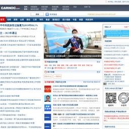 民航资源网 CARNOC.com Civil Aviation Resource Net of China|民航新闻 资料 民航招聘 民航社区 民航博客 机场资料库 航班时刻