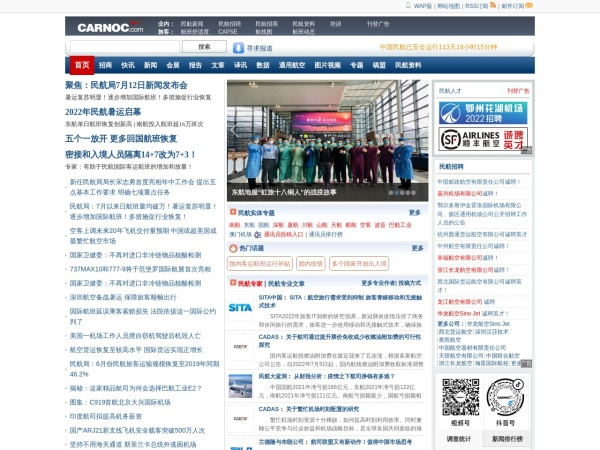 www.carnoc.com的网站截图